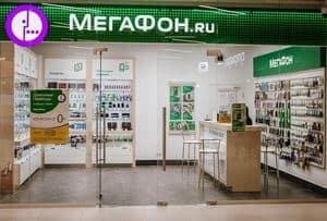 Где можно отправить жалобу на обслуживание мегафон