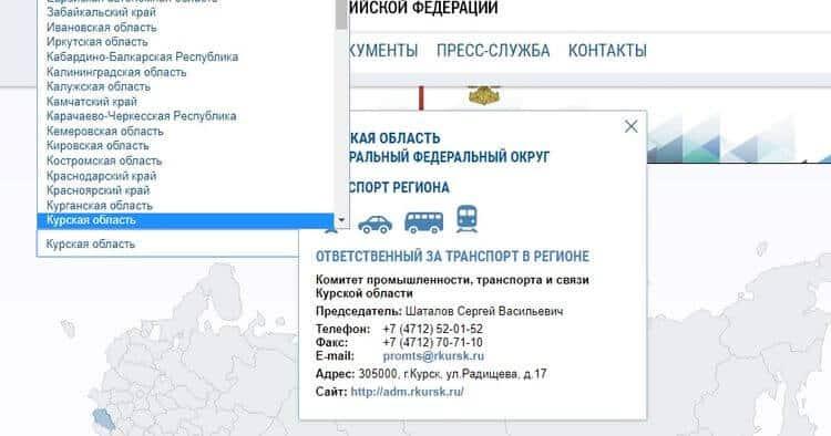 Контакты управлений транспорта в регионе