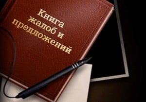 Написать жалобу в книгу жалоб