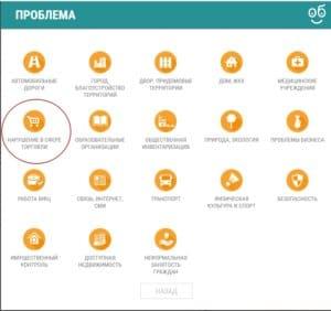 Жалоба на сеть Окей на портале Добродел