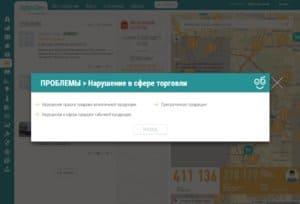 Жалоба на сеть Окей на сайте Добродел