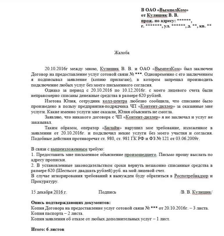 Образец претензии оператору теле 2