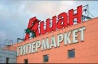 Куда пожаловаться на магазин «АШАН»