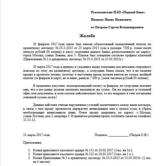 Сведения о заявителе форма р11001