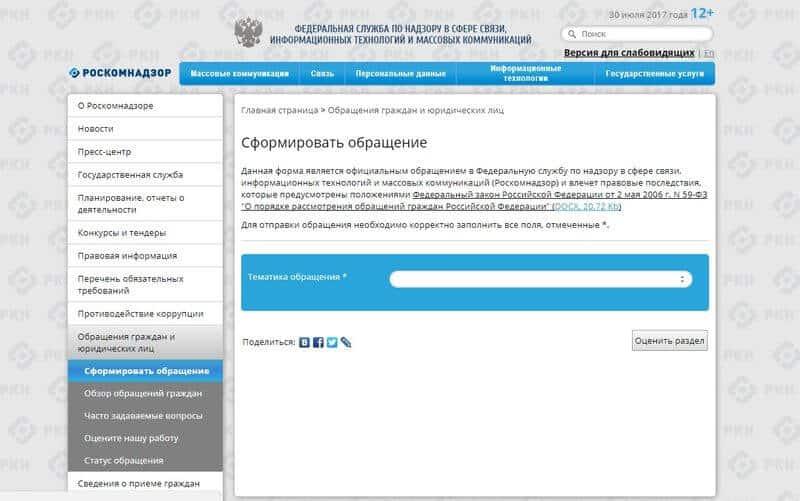 Жалоба на коллектора в Роскомнадзор