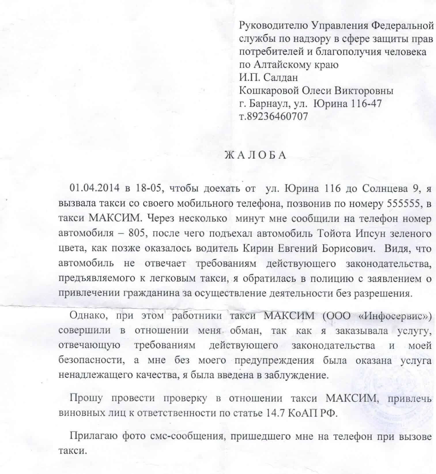 претензия к оператору теле2