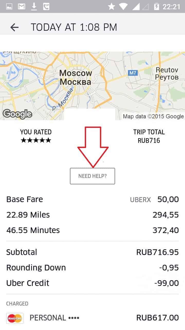 Пожаловаться в Uber