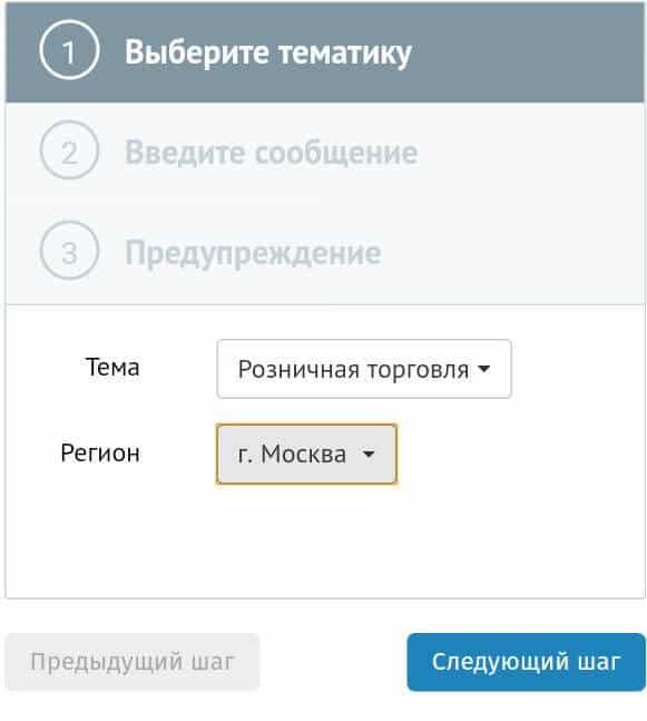 Жалоба на ЛЭтуаль в Роспотребнадзор