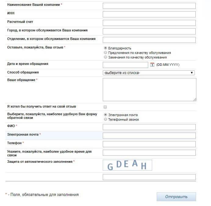 Онлайн жалоба на ВТБ