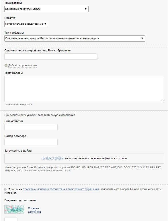 Онлайн-жалоба на ВТБ в Центробанк