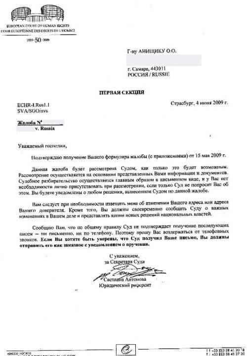 почта россии куда жаловаться на работу