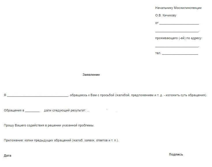 Заявление в Мосжилинспекцию