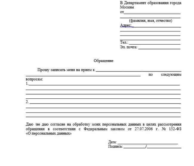 Бланк записи на прием в департамент образования