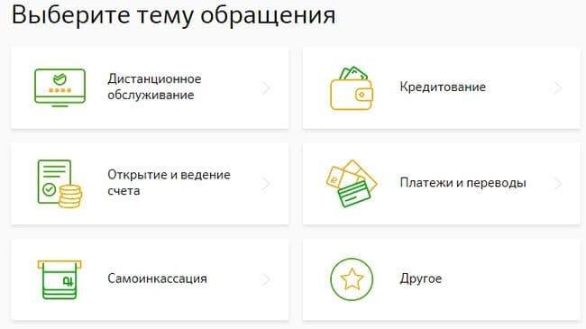 Жалоба в Сбербанк России на официальном сайте