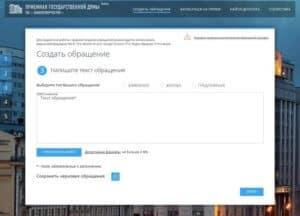 Онлайн жалоба Зюганову