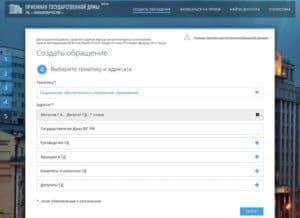 Жалоба Зюганову на сайте Думы
