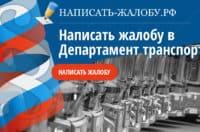 Образец жалобы в департамент транспорта Москвы