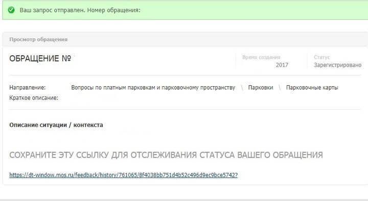 Пожаловаться на работу транспорта в москве
