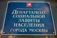 Жалоба в департамент социальной защиты Москвы