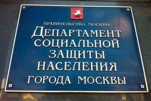 Как написать жалобу в Департамент социальной защиты Москвы
