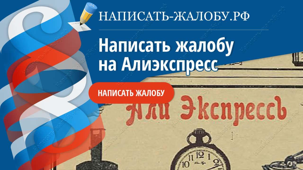 Как пожаловаться на продавца на Алиэкспресс на русском