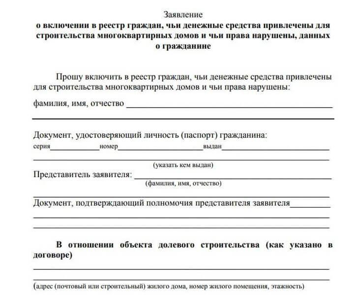 Заявление в орган госконтроля в сфере стоительства