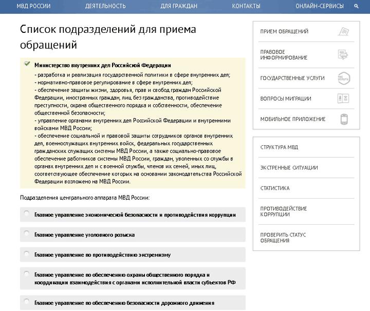 Жалоба на УФМС в МВД РФ