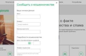 Жалоба на спам оператору мобильной связи
