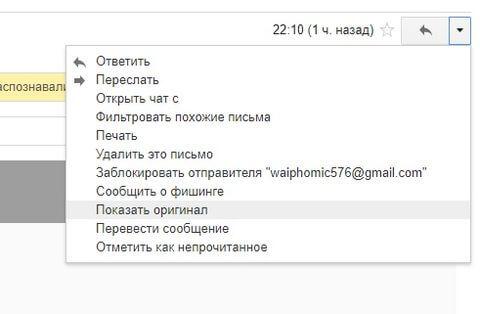 Жалоба провайдеру на спам