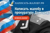 Написать жалобу в прокуратуру Домодедово