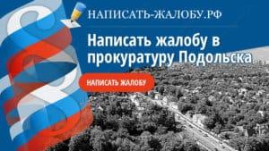 Как написать жалобу в прокуратуру Подольска