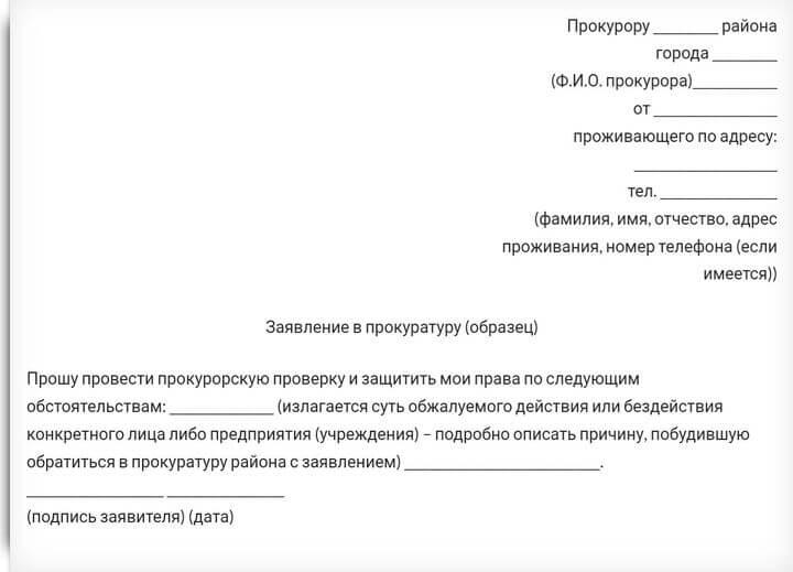 Образец жалобы в прокуратуру Подольска