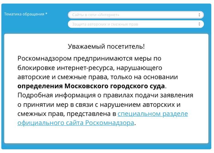 Жалоба на воровство контента в Роскомнадзор