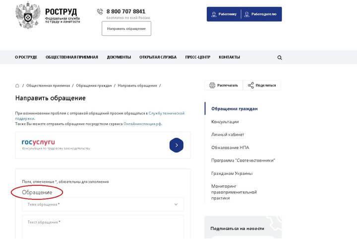 Жалоба на ООО в Роструд