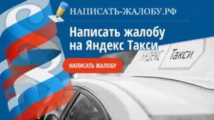 Как написать жалобу на водителя Яндекс такси. Образец жалобы