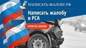 Пожаловаться в Российский союз автостраховщиков