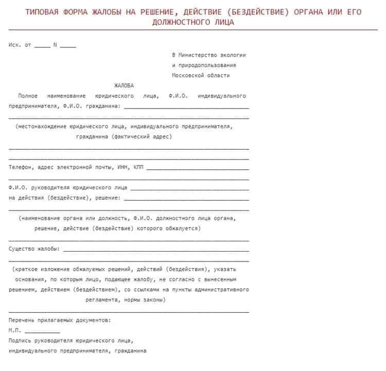 Жалоба в минприроды России