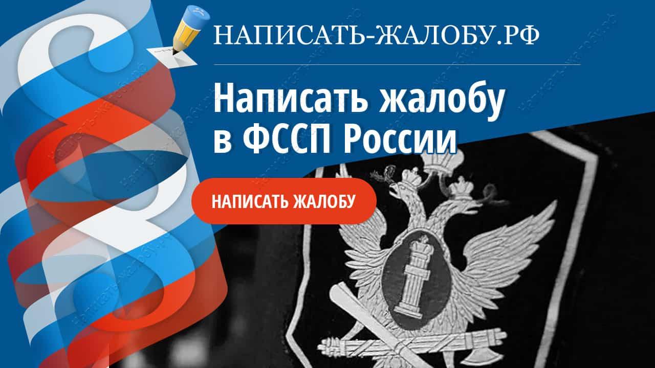 интернет приемная федеральной службы судебных приставов россии