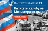 Пожаловаться в Министерство транспорта