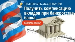 Как получить компенсацию вкладов при банкротстве банка
