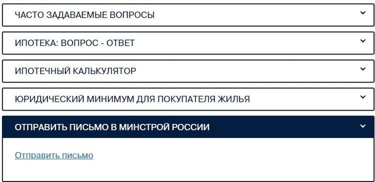 Жалоба в Минстрой России