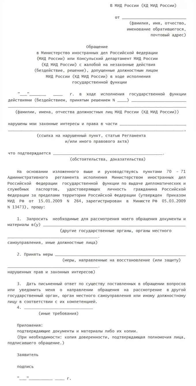 Образец жалобы в Министерство иностранных дел (МИД)