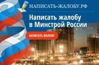 Написать жалобу в Минстрой России