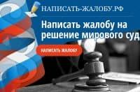 Апелляционная жалоба на решение мирового судьи