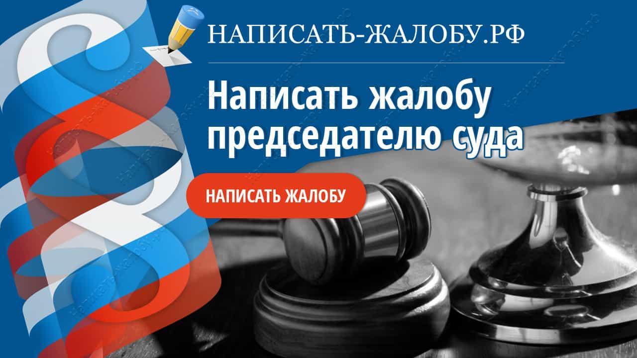 Председатель суда рассматривает жалобы на мировых судей закон