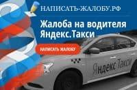 Как написать жалобу на водителя Яндекс.Такси