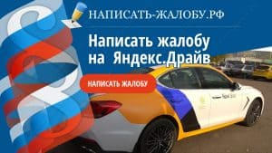 Как написать жалобу на Яндекс.Драйв