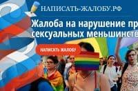 Жалоба на нарушение прав сексуальных меньшинств