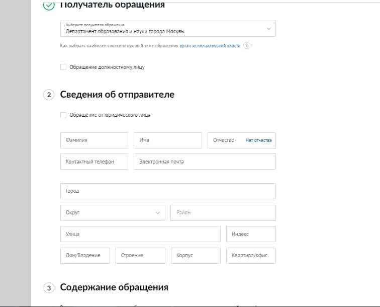 Форма жалобы на официальном сайте
