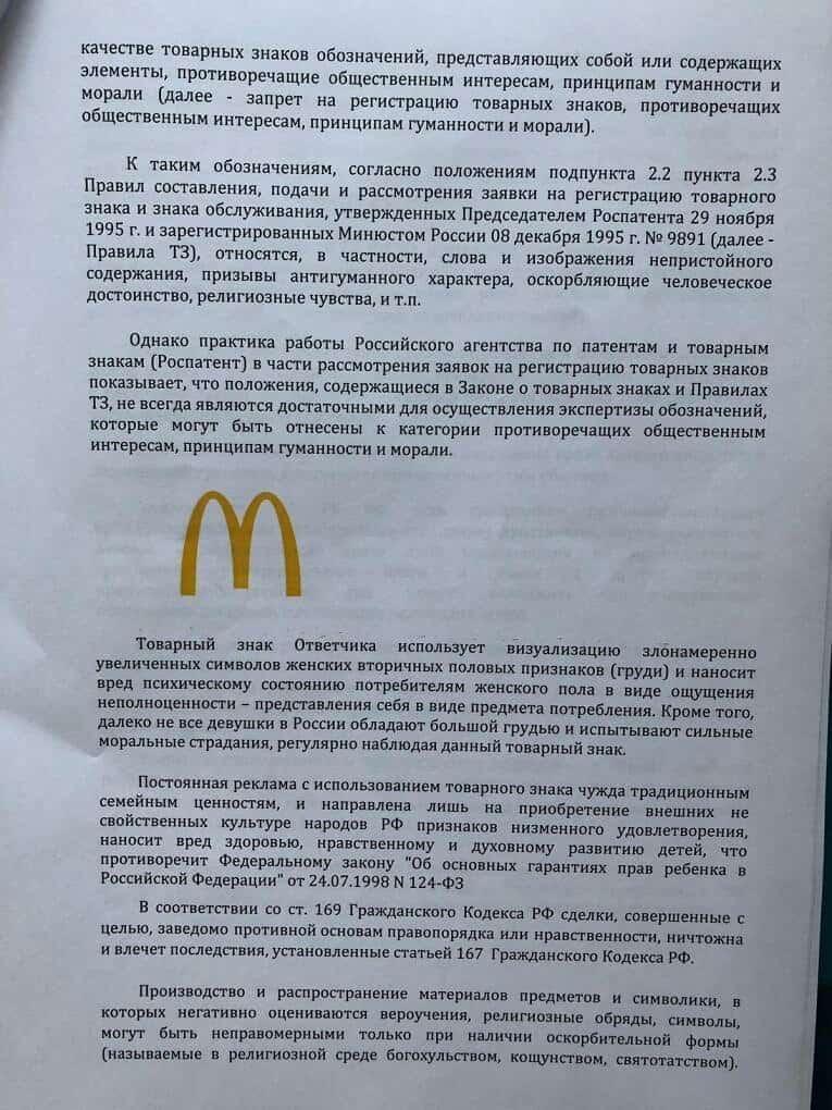 Образец судебного иска на Макдоналдс